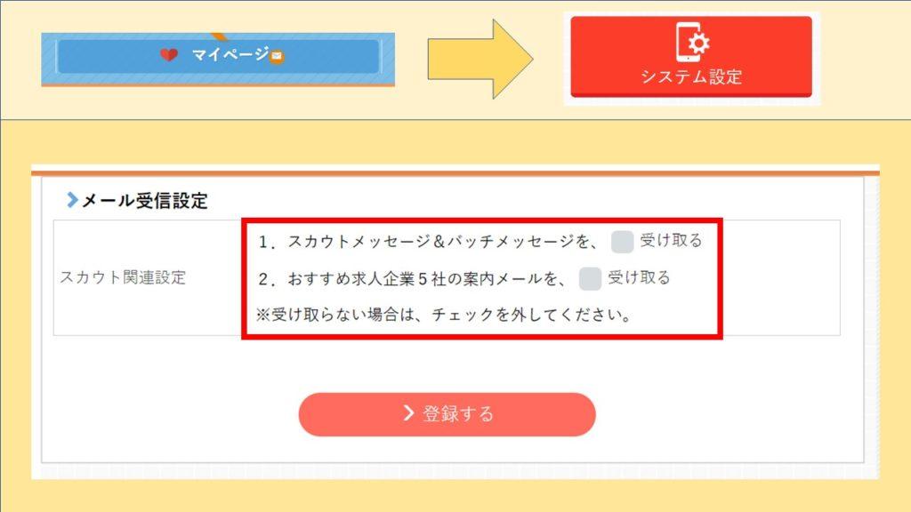 Future-Finder評判-8-メール設定