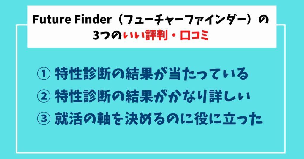 Future Finder(フューチャーファインダー)の3つのいい評判・口コミ