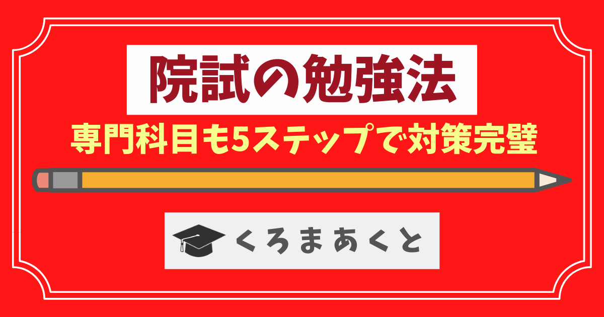 【院試の勉強法】専門科目も5ステップで対策完璧