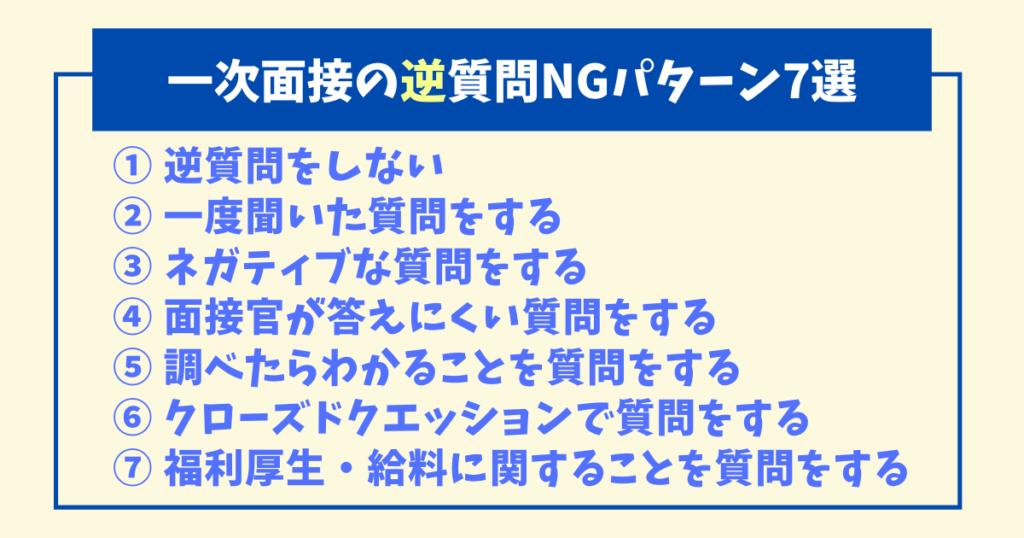 一次面接の逆質問NG7パターン【具体例あり】