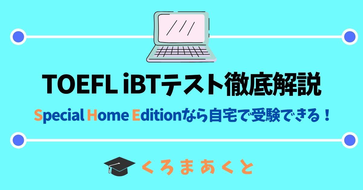 【TOEFL iBTテスト徹底解説】SHEなら自宅で受験できる!