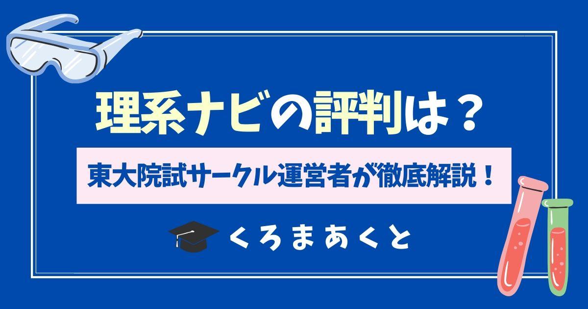 【理系ナビの評判は?】東大院試サークル運営者が徹底解説!