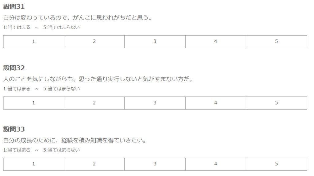 キミスカ適性検査-3-設問画面2.