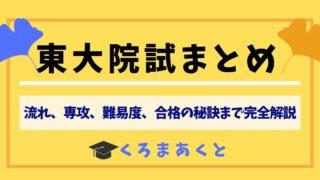 【東大院試まとめ】流れ、専攻の種類、難易度、合格の秘訣まで完全解説