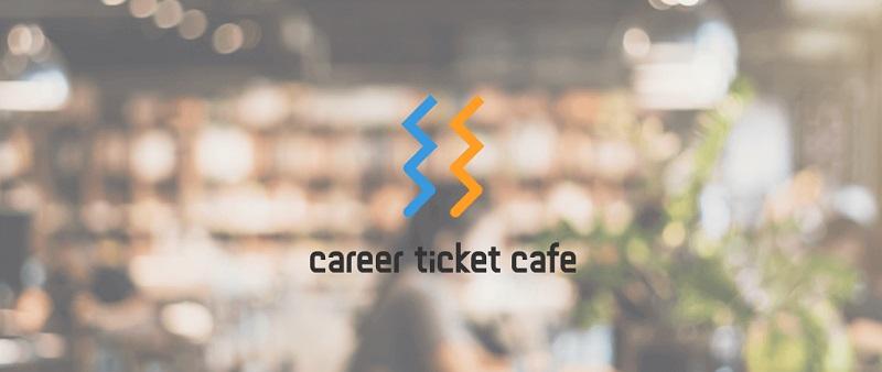 キャリアチケットカフェはどこにある?