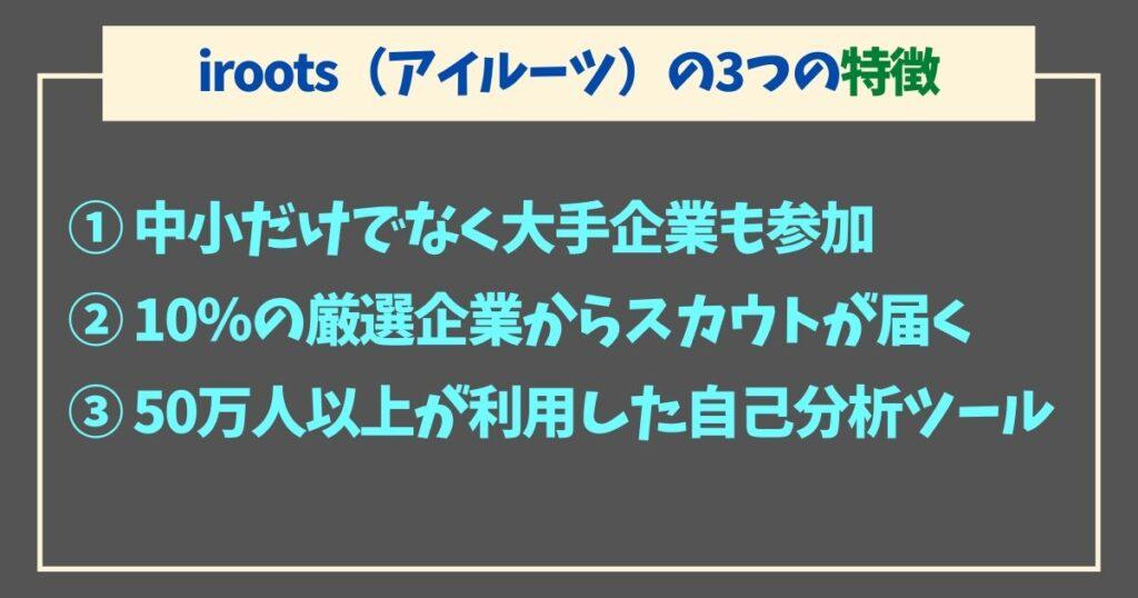 iroots(アイルーツ)の3つの特徴