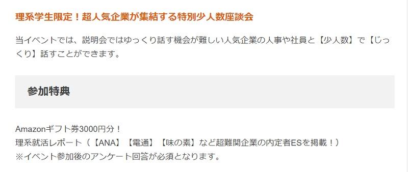 【レクミーイベントの参加特典】