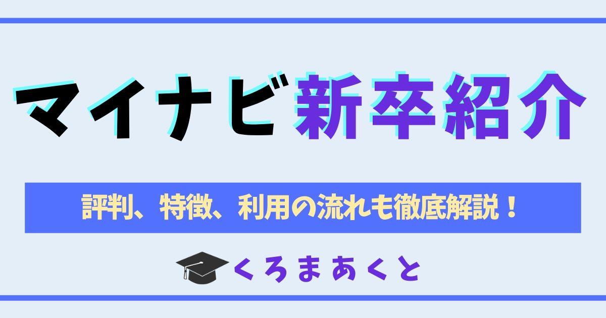 マイナビ新卒紹介の評判【特徴や利用の流れも徹底解説】