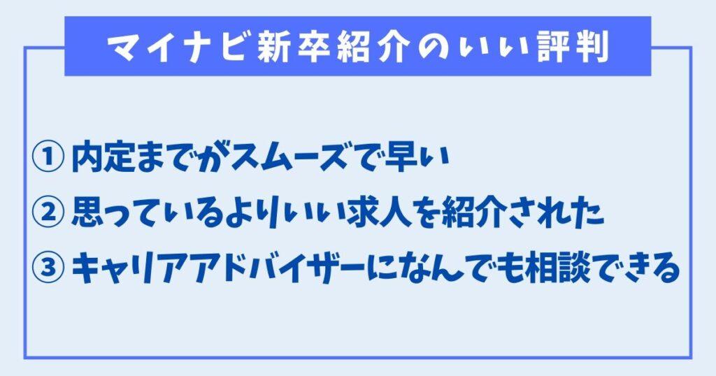 マイナビ新卒紹介の3つのいい評判
