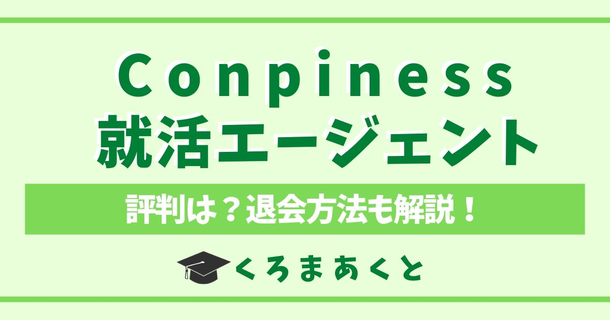 Conpiness就活エージェントの評判は?【利用前に必読!】