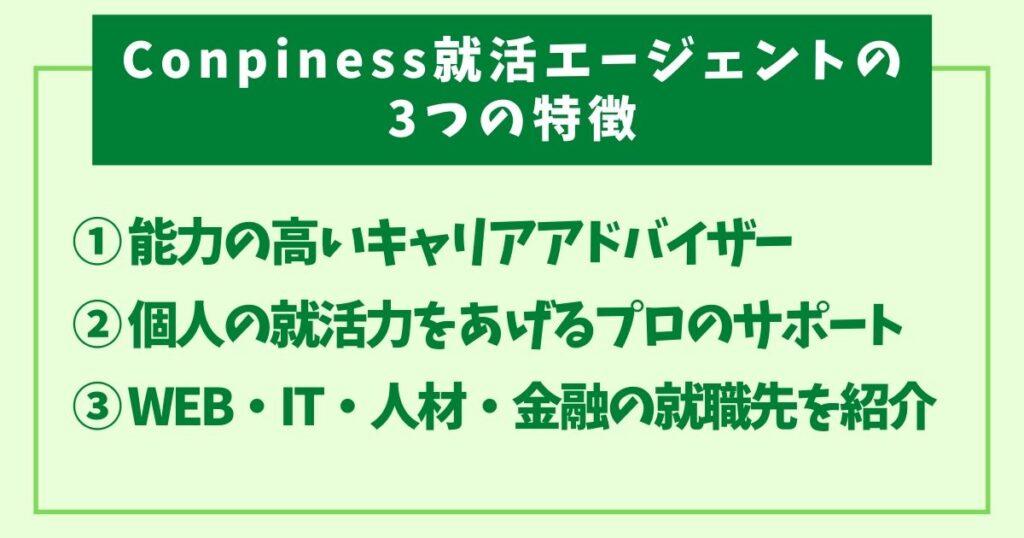 Compiness就活エージェントの評判-4-3つの特徴