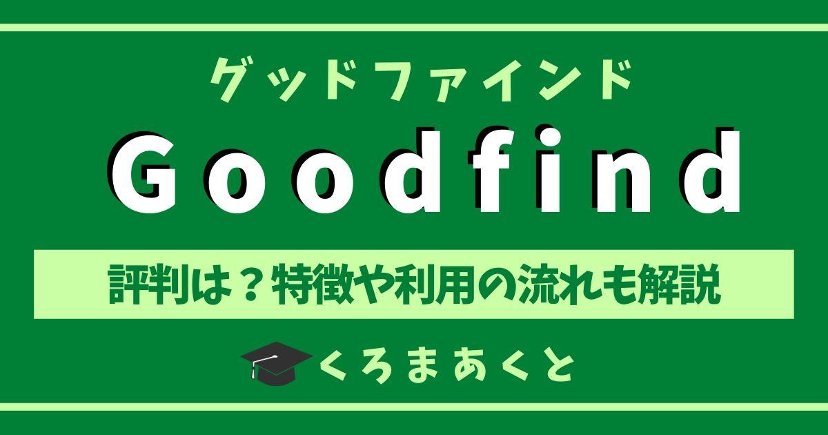 Goodfind(グッドファインド)の評判は?【利用前に必読】