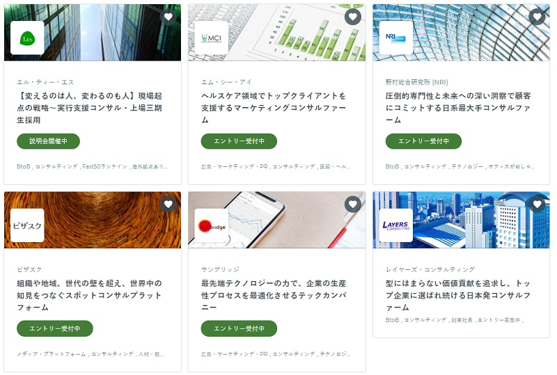 Goodfindの評判-2-利用企業