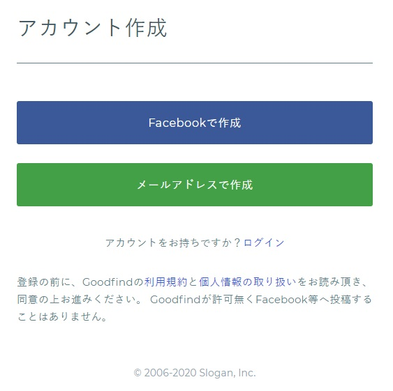 Goodfindの評判-4-2-アカウント作成.j