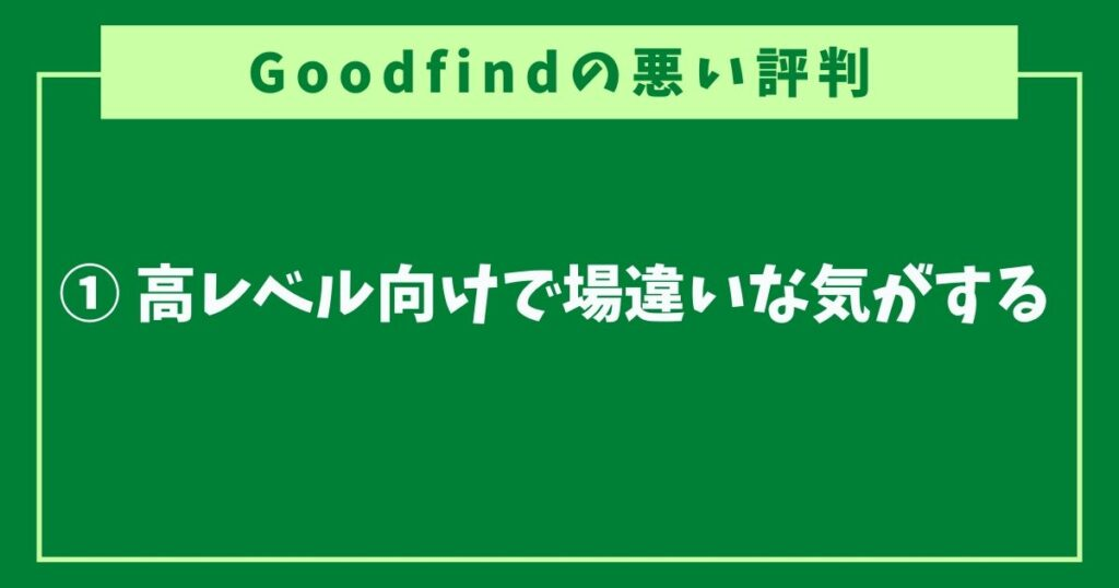 Goodfindの評判-7-1つの悪い評判