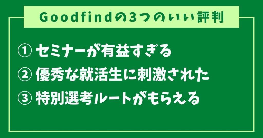 Goodfindの評判-8-3つのいい評判