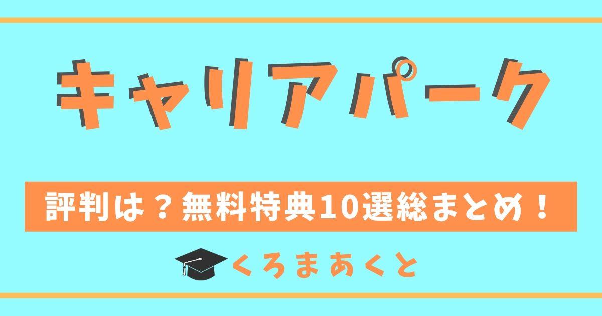 キャリアパークの評判は?【無料特典10選を総まとめ!】