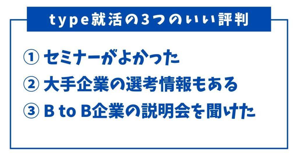 type就活の評判-7-3つのいい評判.