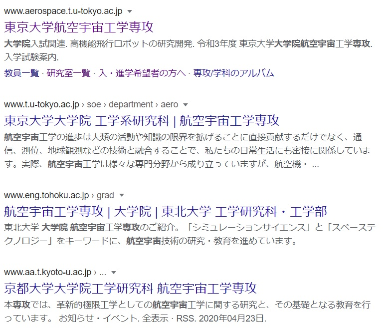 大学院入試における研究室の探し方-1-検索結果