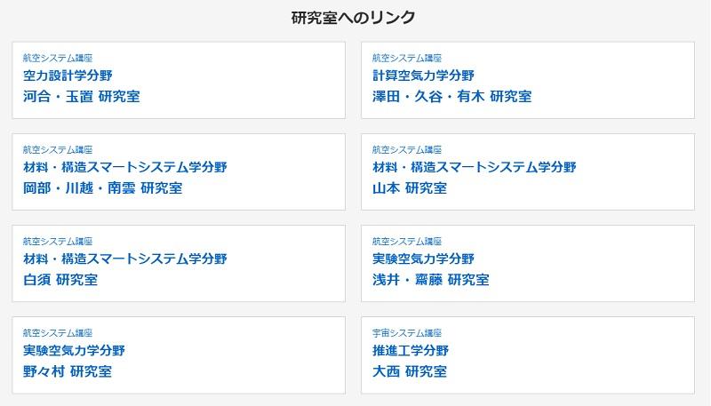 大学院入試における研究室の探し方-2-研究室一覧.