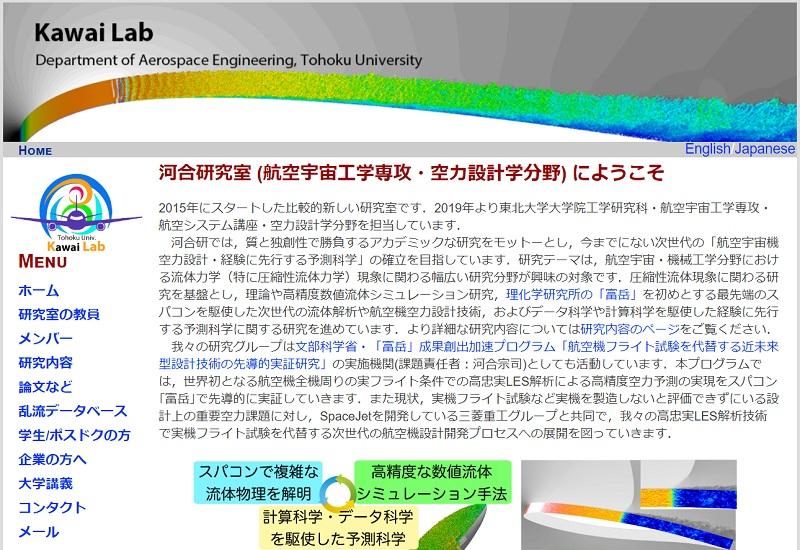 大学院入試における研究室の探し方-3-研究室HP.