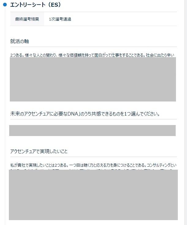 ワンキャリアの評判-5-6-アクセンチュアES.