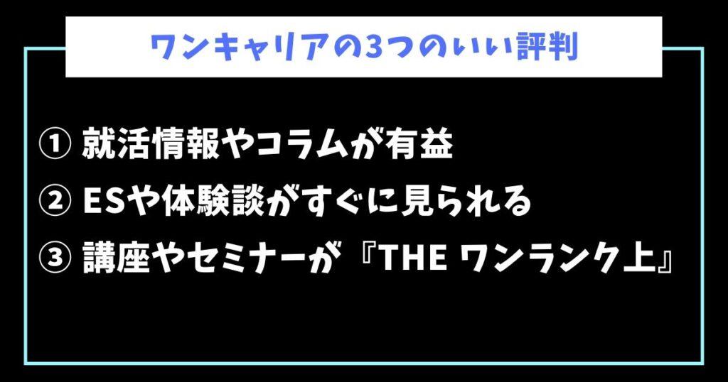 ワンキャリアの評判-6-4-3つのいい評判.j