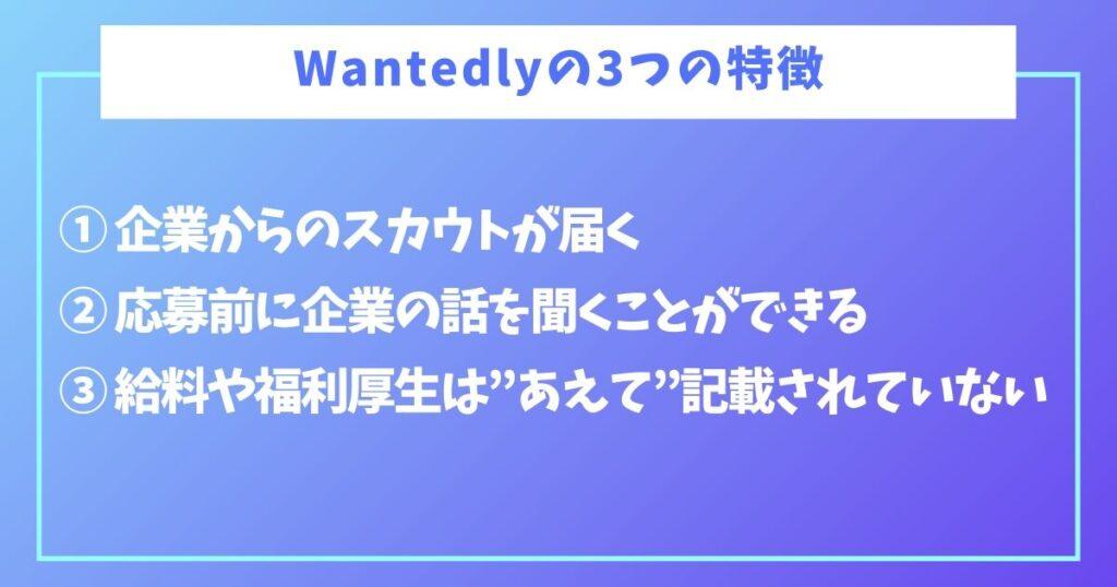 Wantedly(ウォンテッドリー)新卒、インターンの評判-5-3つの特徴