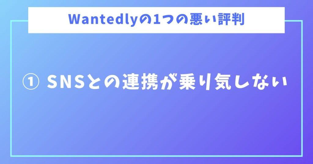 Wantedly(ウォンテッドリー)新卒、インターンの評判-6-1つ悪い評判.j