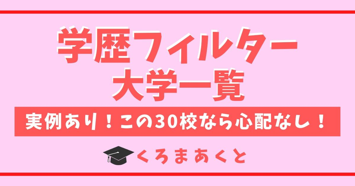 【実例多】学歴フィルターにかからない大学一覧(全30校)