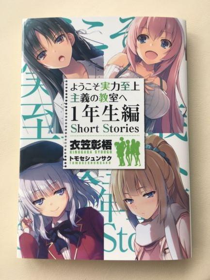 よう実2年生編2巻考察-1-SSショートストーリー