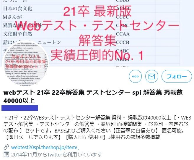 玉手箱、WEBテストの答えを入手する方法-1-2-Twitter