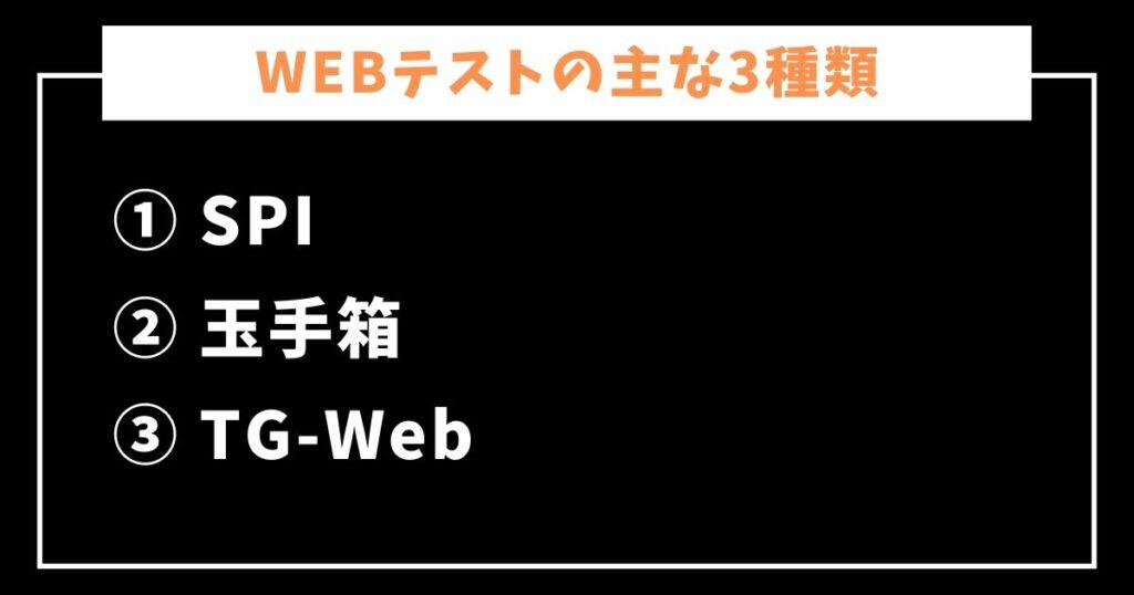 玉手箱、WEBテストの答えを入手する方法-4-主な3種類