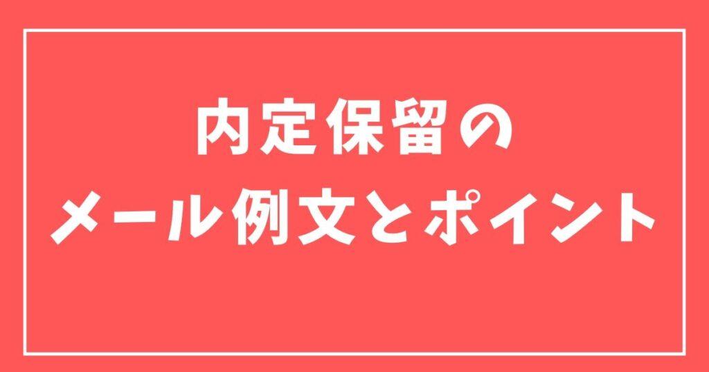 _内定保留のメール例文-2-メール例文