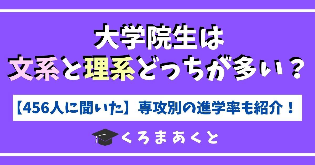 【456人に聞いた】大学院生は文系と理系どっちが多い?【進学率も】