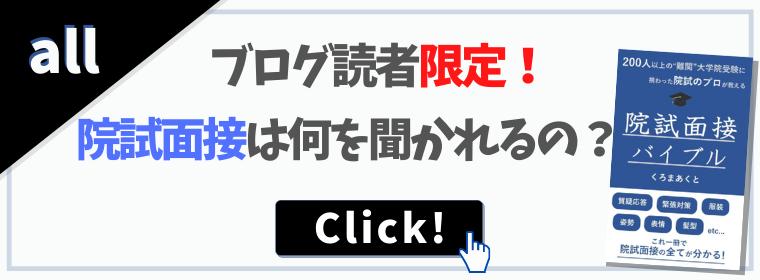 院試面接バイブル_読者限定