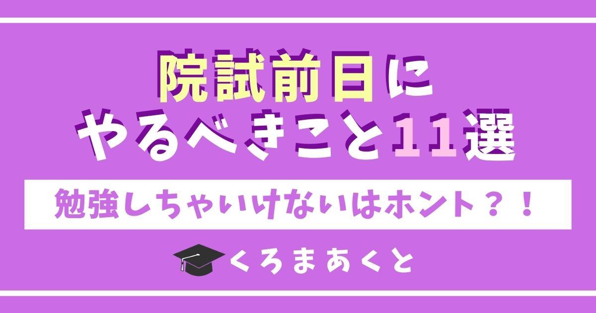 院試の前日にやるべきこと11選【勉強しちゃいけないはホント?】