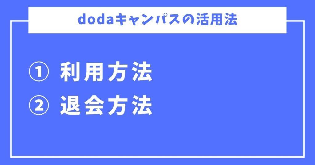 _dodaキャンパスの評判-6-利用・退会方法