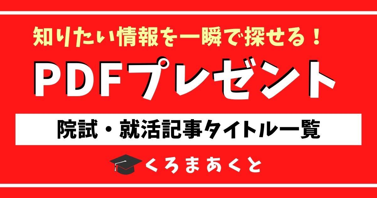 【PDF】院試-就活記事タイトル一覧 ★スマホでの検索方法も解説