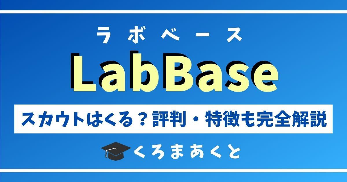 ラボベース(LabBase)でスカウトはくる?評判・特徴も完全解説