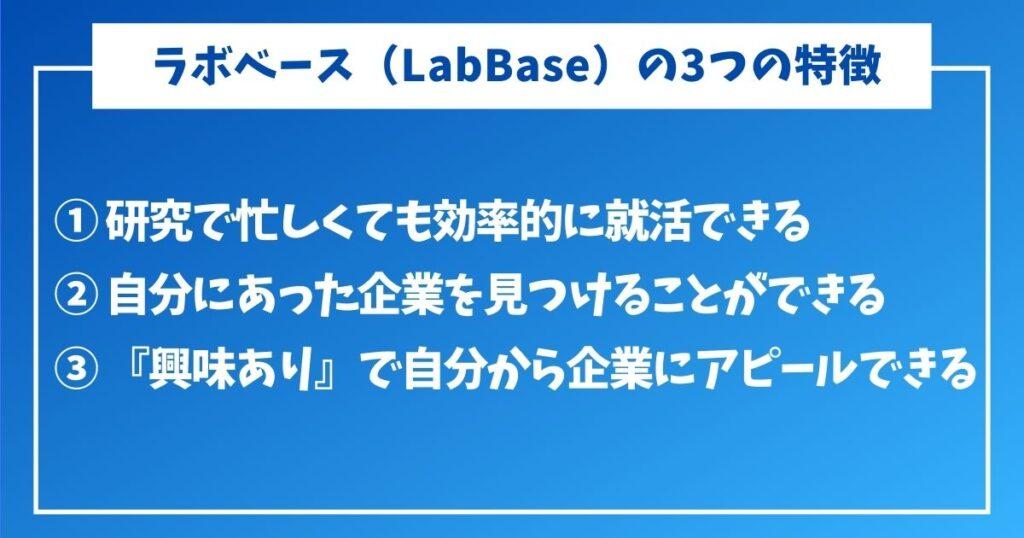 ラボベース(LabBase)でスカウトはくる?評判も-3-3つの特徴