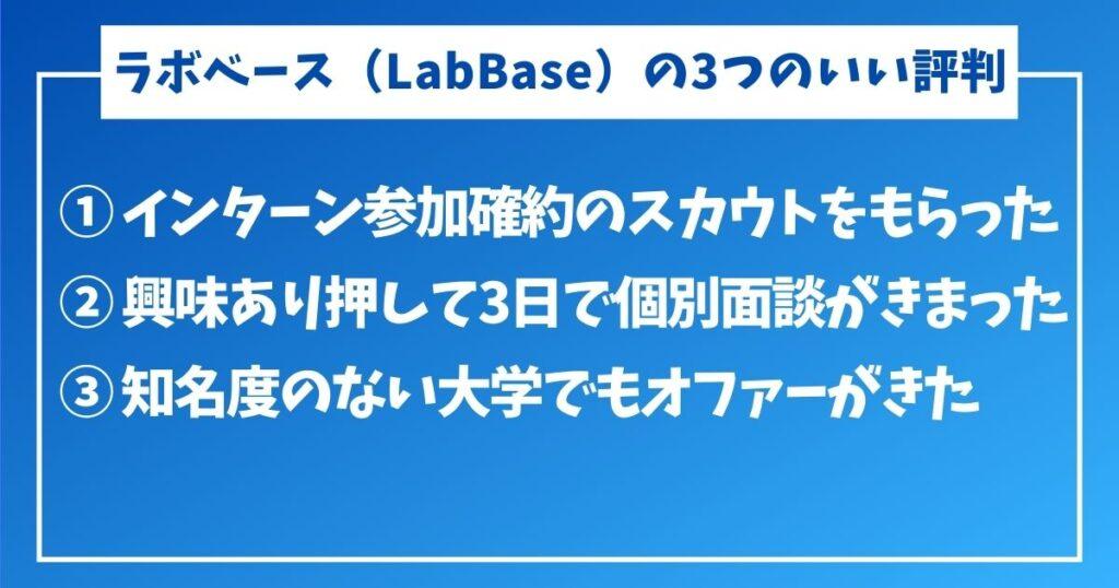 ラボベース(LabBase)でスカウトはくる?評判も-5-3つのいい評判
