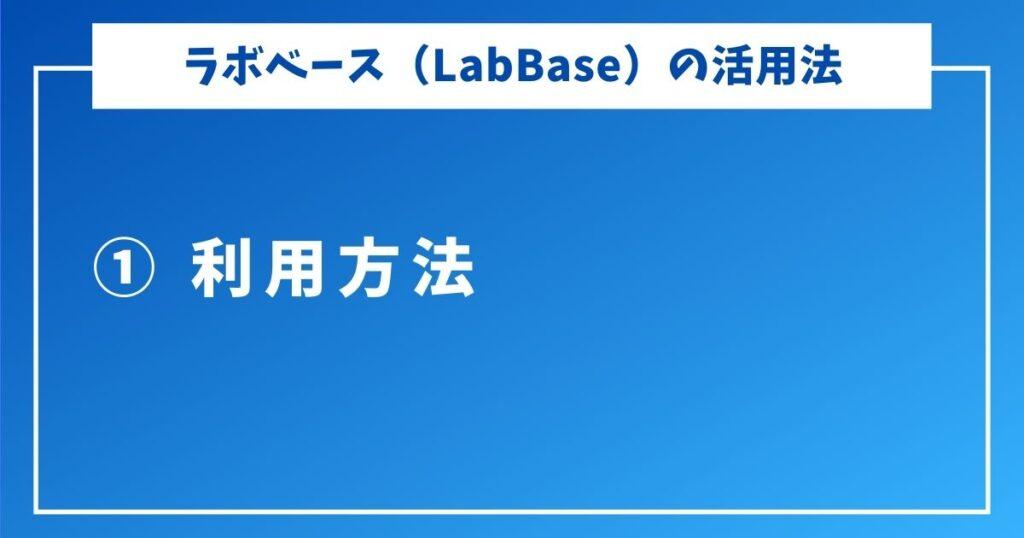 ラボベース(LabBase)でスカウトはくる?評判も-6-登録方法