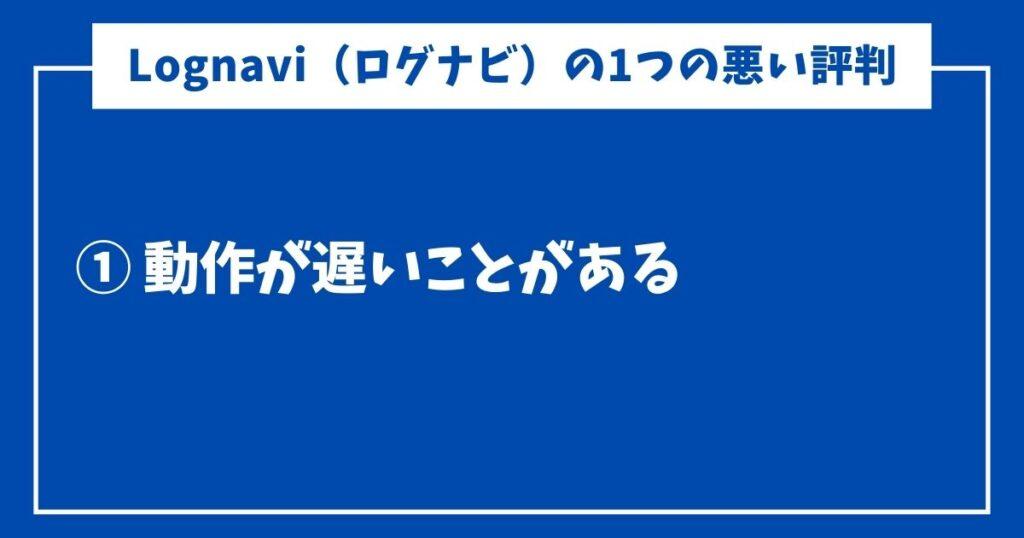 Lognavi(ログナビ)の評判-4-1つの悪い評判.