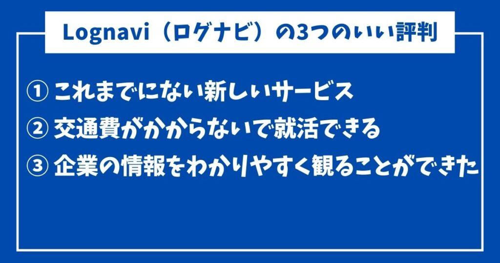 Lognavi(ログナビ)の評判-5-3つのいい評判.