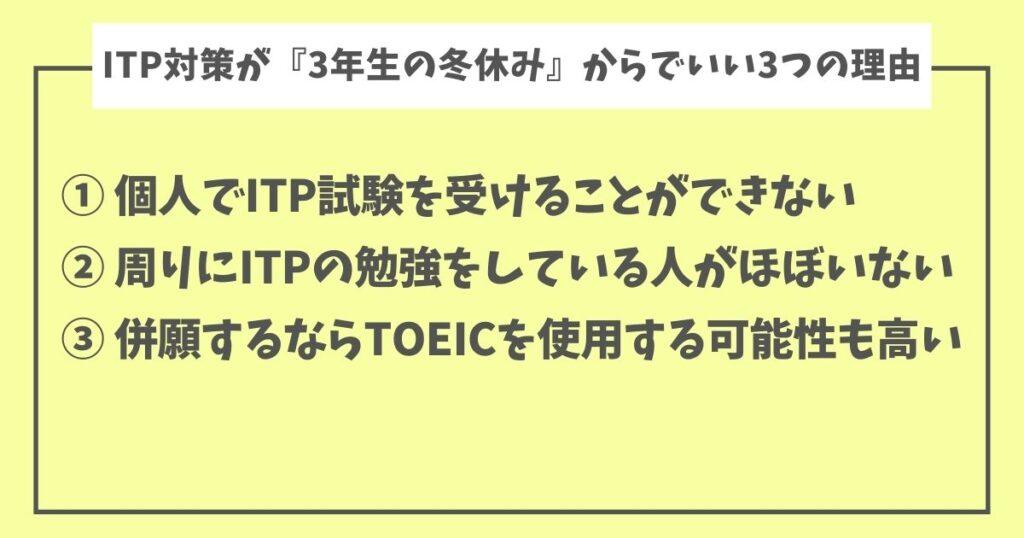 TOEFL-ITP対策が3年生の冬休みからでいい3つの理由-1-3つの理由