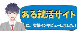 就活サイト突撃インタビュー
