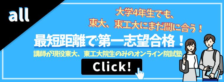 オンライン院試塾esma